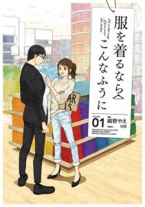 400x567xfukuwokirunara-comic-20151116_004-thumb-400xauto-490133.jpg.pagespeed.ic.JYW6zQQ5jX