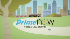 amazon-prime-now-available-in-japan