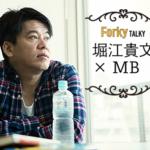 5月20日15時から!!【MB×堀江貴文】対談の様子を生放送します!!