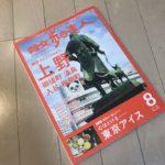 雑誌「散歩の達人」2017年8月号に「MB流アメ横攻略法」掲載頂きました。