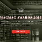 「まぐまぐメルマガ大賞2017」投票のお願い
