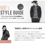 BUYMAでの連載、8回目が更新されました!今回は2018年春夏のメンズファッショントレンド話!