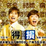 2月1日放送日本テレビ「得する人損する人」に出演いたします。