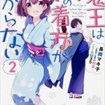 MB監修ラノベ「魔王は服の着方がわからない」第二巻、2月20日発売です!!