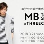 3月21日新潟凱旋トークショー!!セレクトショップ「ESSENCE」にてトークイベント開催します!!