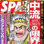 俺たちの「週刊SPA!」が30周年記念となりました!!