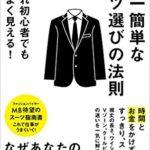 5月9日MB初のスーツ指南書「世界一簡単なスーツ選びの法則」が発売されます!!