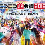 ニコニコ超会議出演記念!!動画配信、一部無料で開放中!!
