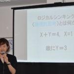 「 東京都立大田桜台高校」と「 あずさ第一高校千葉キャンパス」にて講演を行って参りました!