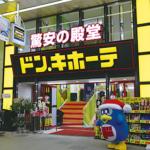 「MB×ドンキホーテ」6月15日明日から発売開始!!