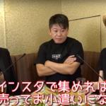 ホリエモン×MB対談@スナックMB!!