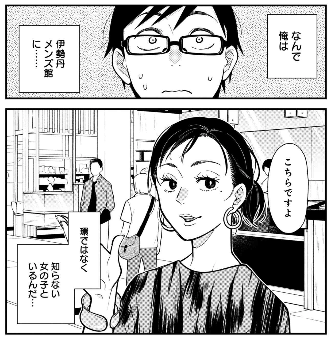 新宿 メンズ ファッション