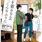 服を着るならこんなふうに第7巻が9月3日発売します!
