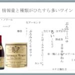 知れば変わるワインの世界!!論理的に「味」を分析してみませんか??