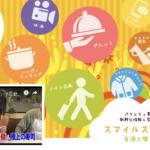 3月23日 NST(新潟地方局TV)の「スマイルスタジアム」に出演いたします!!