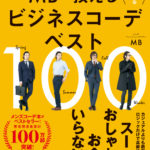 ユニクロGU紳士服店で全て揃う!!MBの最強スーツ本「ビジネスコーデベスト100」3月27日発売です!
