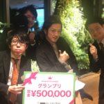ラボ会員に100万円あげるよ!MBラボがDMMオンラインサロンアワードグランプリを獲得しました!
