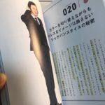 本日「MBが教えるビジネスコーデベスト100」発売!amazon17位マーク!!