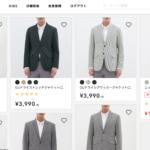 新生活!GU7000円スーツを仕事着と日常着で流用する3つの方法!
