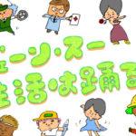 本日6月27日TBSラジオ「ジェーン・スー生活は踊る」に出演します!!