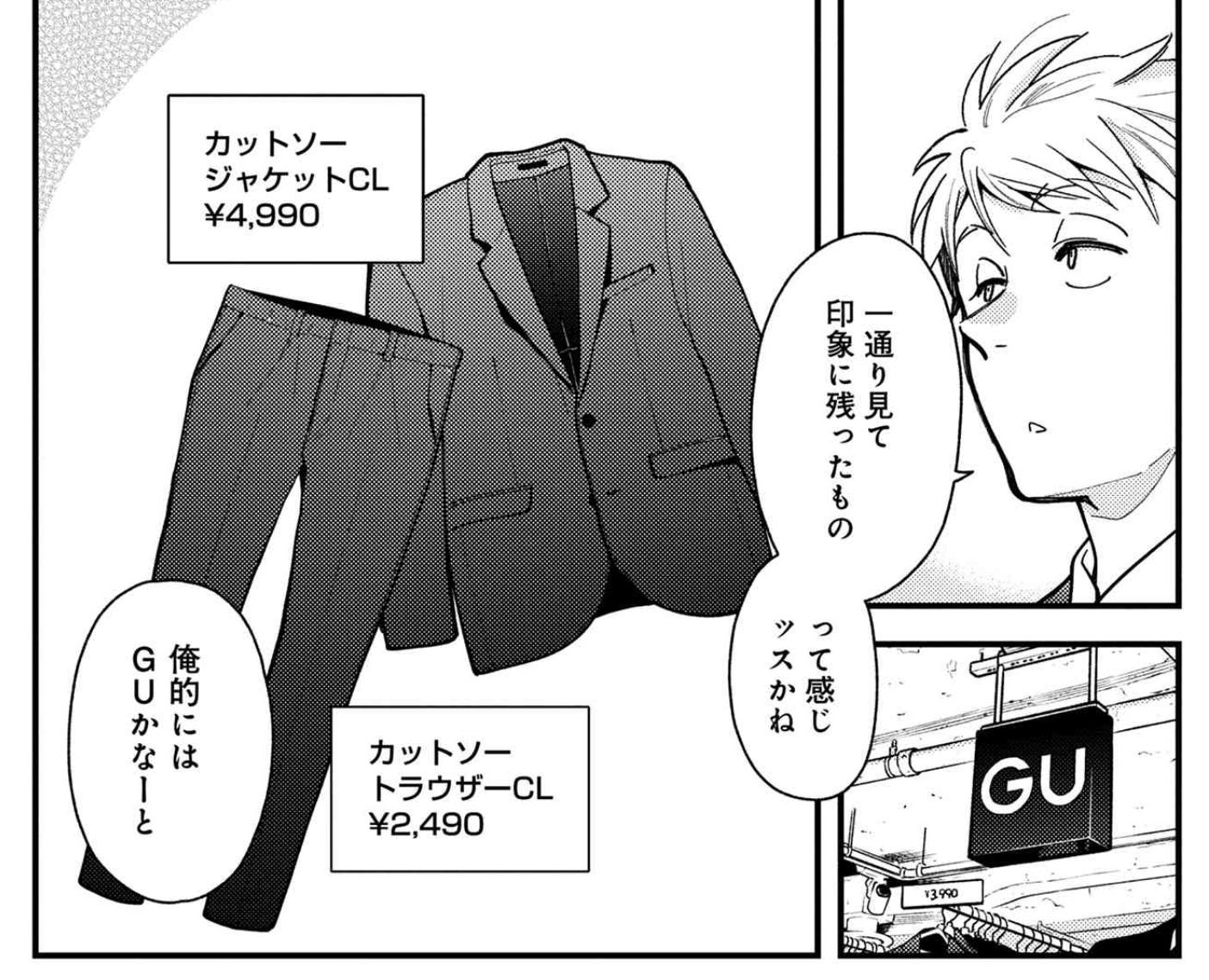 スーツ gu 入園式のスーツはGUやユニクロで決まり!ママにもパパにもおすすめ mamagirl [ママガール]