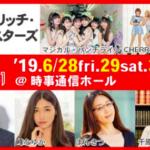 峰なゆか、椎名そら、佐々木・・・ゲストとたっぷり対談するMBナイト開催!