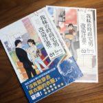 我妹的時尚宅男改造計畫!!「服を着るならこんな風に」台湾版発売中!!
