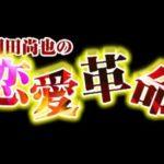 伝説的ナンパ師「岡田尚也」と、日本を代表する自己啓発著者「本田健」がMBラボのためにコラムを毎週配信します