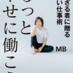 11月11日19時から青山ブックセンターにてMB × 渡辺将基(新R25編集長) トークイベント開催!!