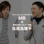 佐渡島庸平×MB「コンテンツの明日はどっちだ!?」