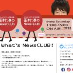 本日3月28日(土)文化放送「田村淳のNewsCLUB」に初登場します!