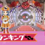 9月10日(木)テレビ朝日「お願い!ランキング」にゲスト出演します!!