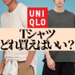 【全型購入】UNIQLOで買うべき無地Tシャツはどれ!?全部買ってガチレビューしてみた!
