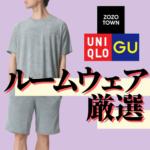【ZOZO対UNIQLO】最強のルームウェアはどれ!?全部買って試してみた!