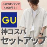 【上下4000円でコーデが完成】GUのセットアップが神コスパすぎて髪抜けた