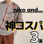 【niko and…】ユニクロ以上の神コスパ!服のプロも唸る最強夏服はニコアンドにあった!