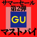 【590円でおしゃれに!?】6月24日まで!GUサマーセール第二弾!買うべきマストバイ6選!