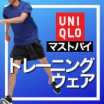 【ユニクロ】トレーニングする時はコレ着ておけばOK!格安極上コーデ