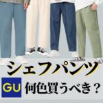 【990円】GUの名作!シェフパンツ!どの色を買えばおしゃれになれるのか