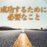 【人生を変えた本3選】MBがおすすめする考え方と、それを学べる書籍!