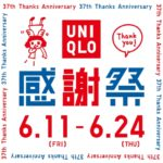 【UNIQLO】6月11日からユニクロ感謝祭!絶対見逃せない激安お得アイテムはこれ!【2021年春夏】
