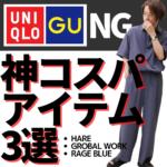 【ユニクロGU禁止】MB超おすすめの神コスパの最強アイテム3選!【HARE ・GLOBAL WORK・RAGE BLUE】