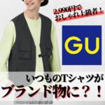 【GU新作】なんでコレ買わないの!?2000円でおしゃれ上級者に見える超傑作アイテム!