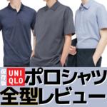 【全型購入してみた】ユニクロのポロシャツ、どれ買うべきか教えます