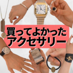 買って良かった小物、全部紹介する。ネックレス、ブレスレット、リング、腕時計など!