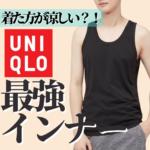 【ユニクロ】知らないと損!お気に入りの服を延命できる最強エアリズムインナー!