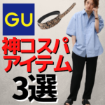 【GUマストバイ】1000円でこれが買えるの!?神コスパの新作アイテムを見逃すな!