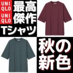 【ユニクロ2021新作】史上最強のTシャツはこれだ!UNIQLOエアリズムTシャツ新色爆誕!
