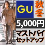 【GUマストバイ】5000円のセットアップ!これ最高じゃん?