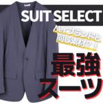 【スーツセレクト】全ビジネスマンは買うべき!洗えるしシワにならない最強スーツ!